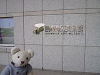 島根旅行2013(9)島根県立美術館