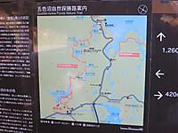 裏磐梯リゾートの旅2014年秋(2) 五色沼を探索(1)